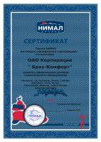 korporatciya_nizhniy_novgorodjpg_page1